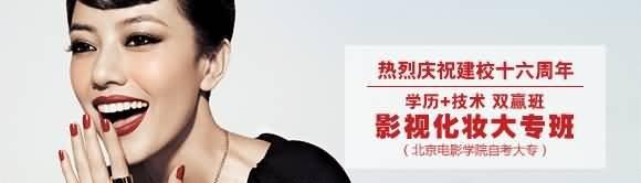 北京影视化妆美术设计大专课程