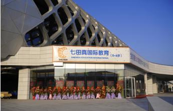 2017北京5岁~6.5岁中文早教课程