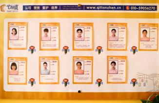 2017北京4岁~5岁中文早教课程