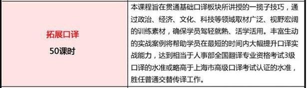 2017北京拓展口译实战课程