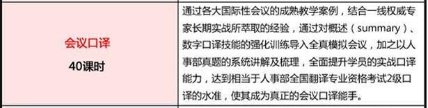 2017北京会议口译实战课程