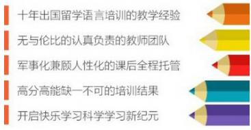2017北京ACT28分强化课程