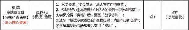 2018中国法大复试高端课程