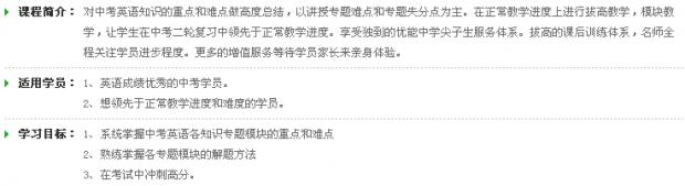 2017上海中考冲刺辅导课程