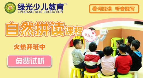 2017上海英语自然拼读课程
