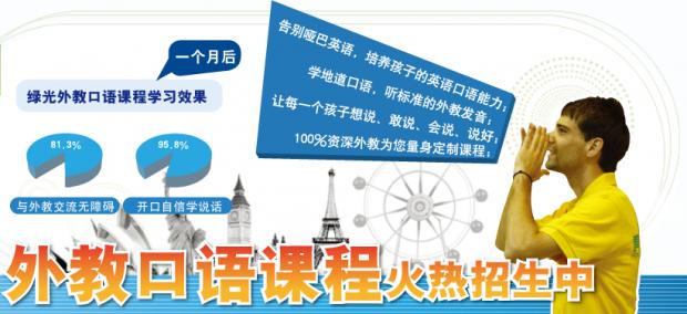 2017上海7-12岁英语外教口语起跑课程