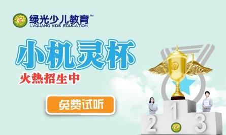 2017上海中小学竞赛考前辅导课程