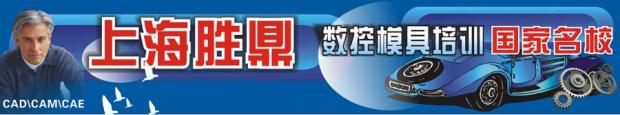 上海NX-UG产品外观设计全科培训