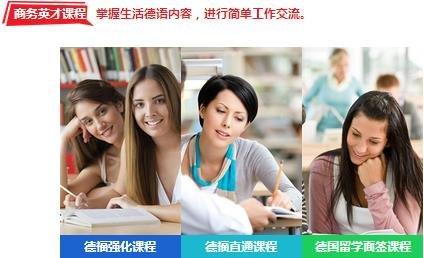 2017上海德语商务英才课程