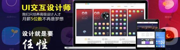 上海高级UI交互设计师就业课程