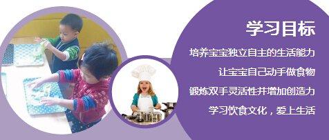 天津1.5-6岁亲亲厨艺课