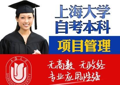 上海大学项目管理自考本科课程