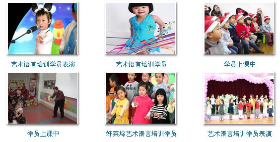 2017上海幼儿艺术语言表演课程