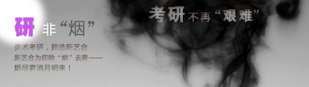 上海成人美术考研辅导课程
