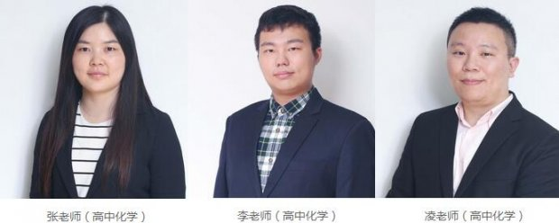 上海初中化学精品高培课程