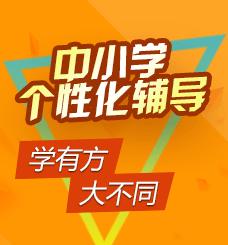 2017广州小学1对1个性化辅导课程