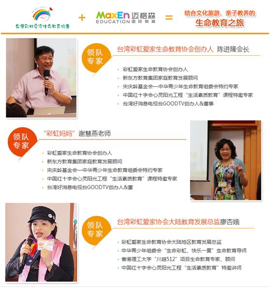 广州生命教育台湾亲自冬令营