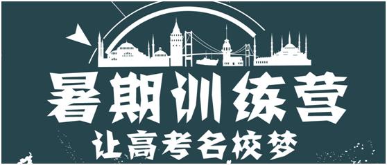 2017广州|艺考暑期特训营
