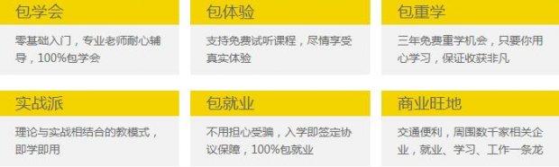 2017广州网页设计专业培训系列课程