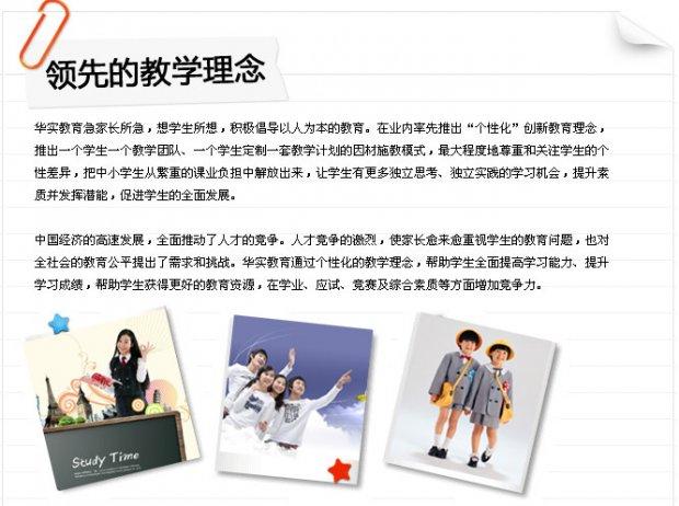 2017广州小学1对1同步辅导课程