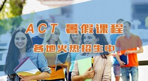 2017广州ACT考试暑期封闭营
