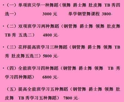 广州钢管舞综合精品课程