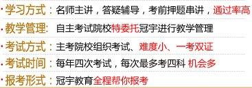 广州——中国地质大学专本自考学历课程