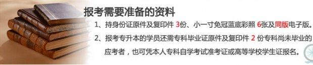 广州——中山大学行政管理专本自考课程