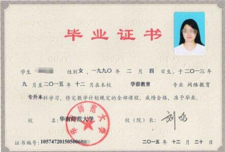 2017广州华南师范大学远程学历课程