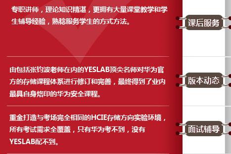 2017广州华为HCIE存储课程