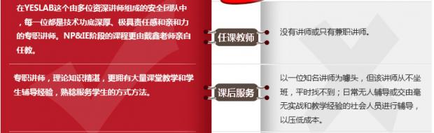2017广州华为HCIE安全精品课程