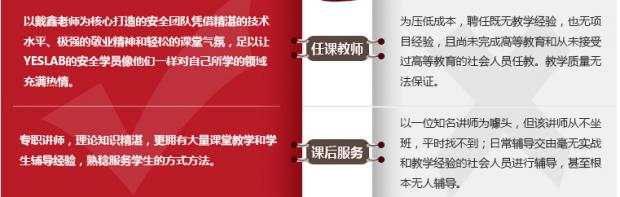 2017广州思科网络安全课程定制课程