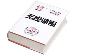 2017广州思科无线技能强化课程