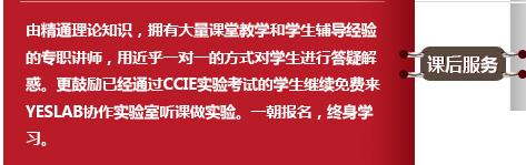 2017广州思科协作经典课程