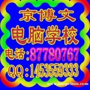北京十八里店附近CAD家具设计培训 吕家营松榆里小武基垡头老