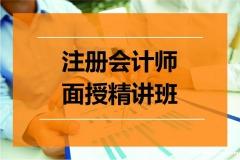 厦门注册会计师_注册会计师面授精讲班
