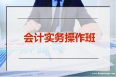 厦门会计实操_会计实务操作班