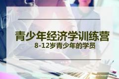 厦门理臣财商培训_青少年经济学训练营