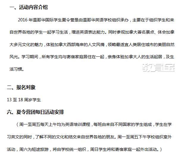 北京国际学生夏令营培训课程