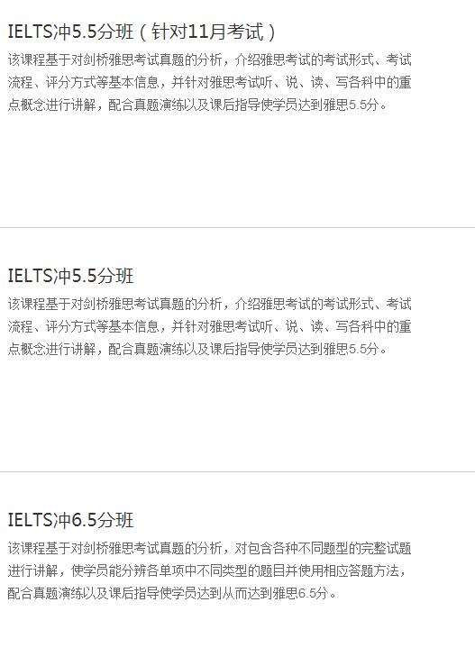 北京市雅思考试培训