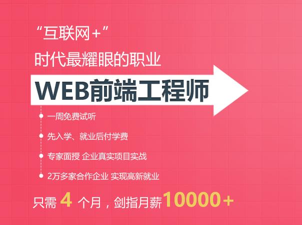 长沙web工程师课程