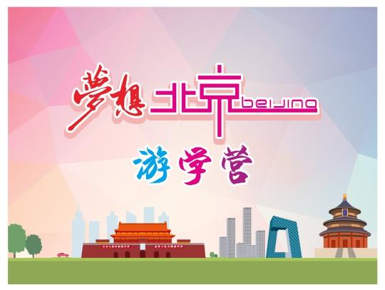 长沙北京游学夏令营培训课程