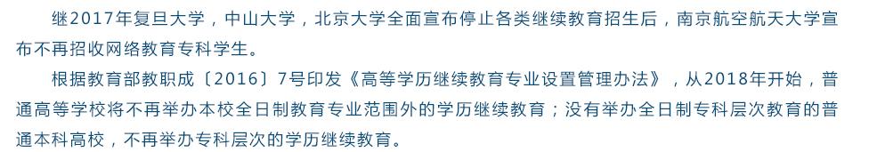 北京学历教育课程培训