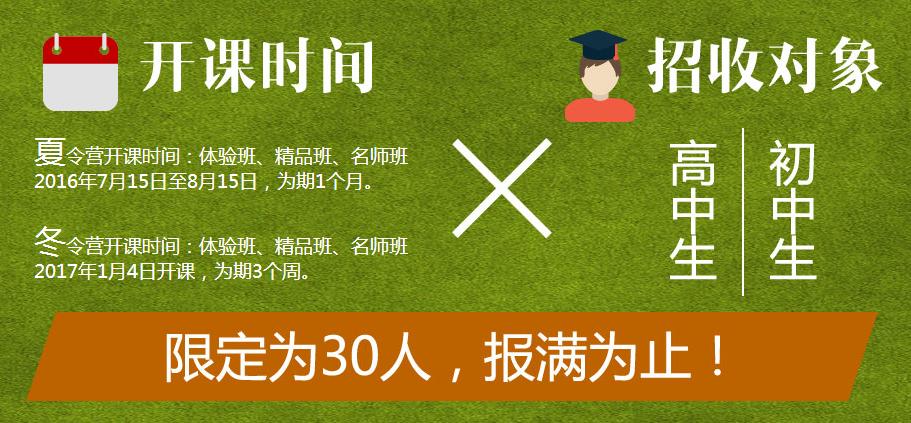 北京夏令营培训课程