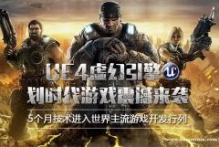 深圳UE4培训,全日制就业班