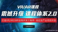 深圳VR开发培训,名企高薪就业