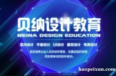 福州UI设计培训班