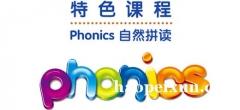 深圳3-12岁 Phonics(自然拼读)英语培训课程