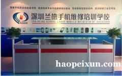 深圳哪里有学手机维修的学校首选兰德培训学校