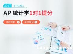 上海【AP一对一】名师助力AP考前冲刺